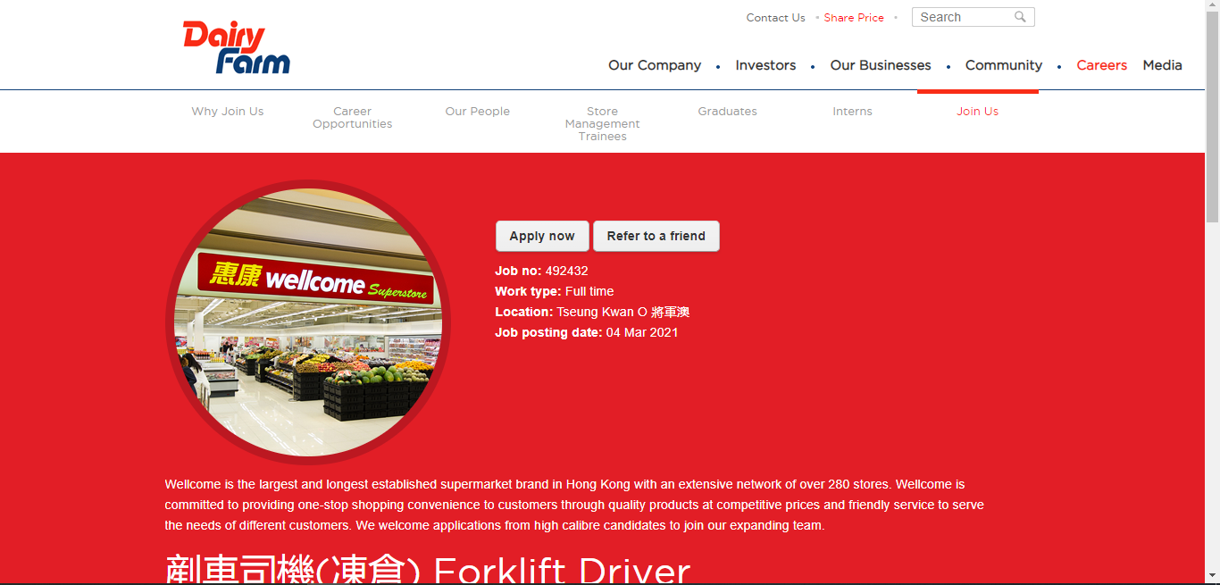 Wellcome Application Online & PDF